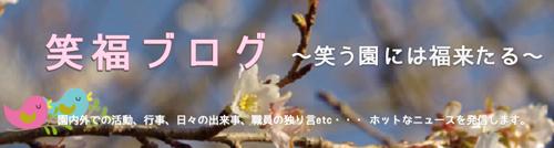 笑福ブログ